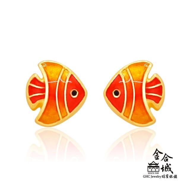 【金合城】熱帶魚黃金耳環 2ESG020(金重約0.67錢)
