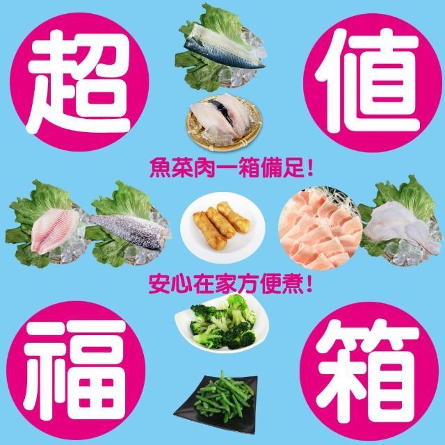 【賣魚的家】安心超值防疫祈福箱