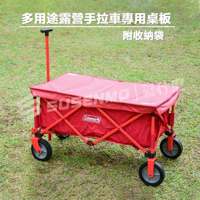 【Coleman】多用途露營四輪手拉車專用桌板 CM-33140 附收納袋(此賣場不含推車)