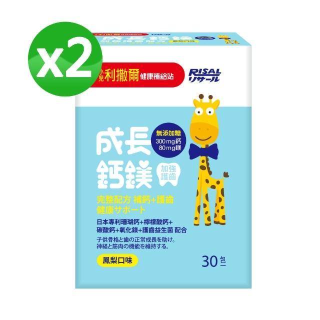 【小兒利撒爾】成長鈣鎂 x兩盒組(30包/盒 x2)