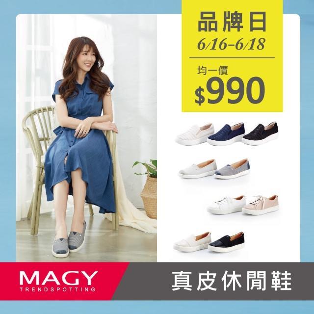 【ORIN】真皮休閒鞋(4款任選)