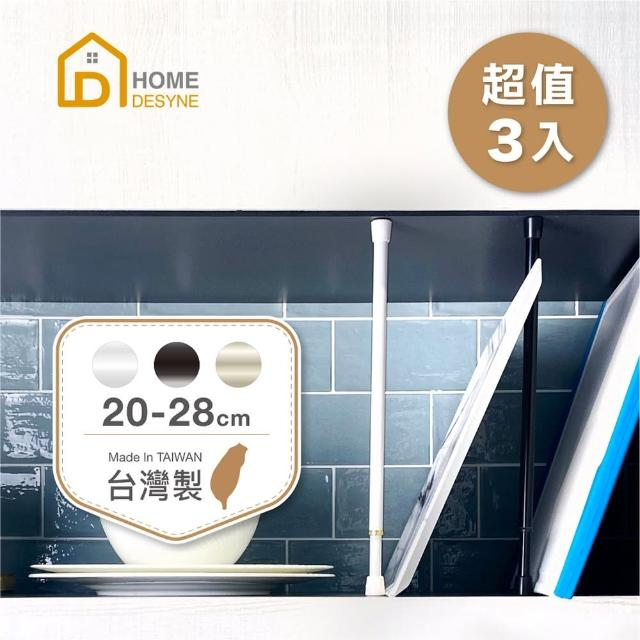 【Home Desyne】台灣製 超值3入高質感多用途伸縮桿門簾桿(20-28cm)