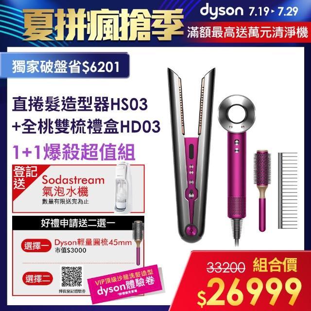 【dyson 1+1超值組合】dyson corrale 直捲髮造型器 HS03 直髮器+HD03 吹風機 禮盒組 原廠圓形髮梳及順髮梳