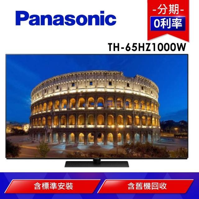 【Panasonic 國際牌】65型4K連網OLED電視(TH-65HZ1000W)