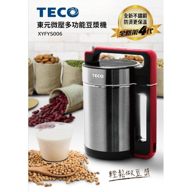 【TECO 東元】微壓多功能豆漿機(XYFYS006)