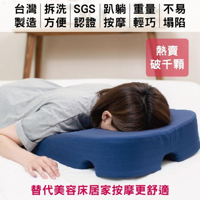 【Prodigy 波特鉅】舒壓枕+收納袋組(按摩專用_個人趴臥保潔墊俯臥釋壓防汙美容指壓美體適用)