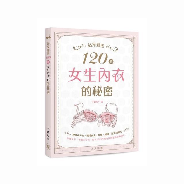 貼身親密――120個女生內衣的秘密