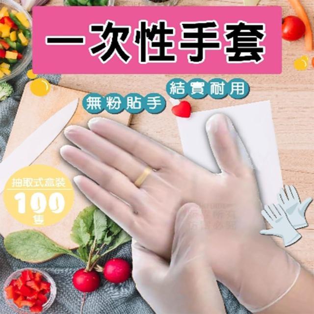 【Nick Shop】一次性手套-100入/盒(拋棄式手套/食品級材質/升級加厚)