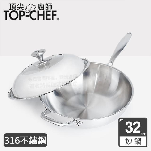 【Top Chef 頂尖廚師】頂級白晶316不鏽鋼深型炒鍋32公分(附鍋蓋)