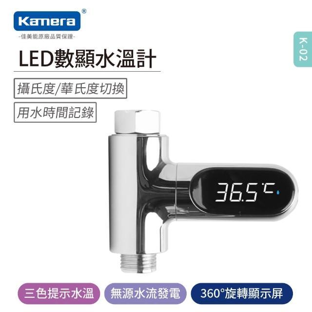 【Kamera 佳美能】KL-02 LED水溫計 智能水流體感數字顯示測試儀器(溫度計 水溫監控 湯溫計 數字顯示溫度計)