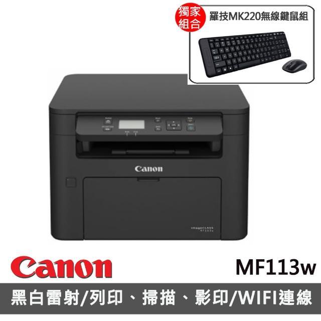 【獨家】贈羅技MK220無線鍵鼠組【Canon】MF113w黑白雷射多功能複合機
