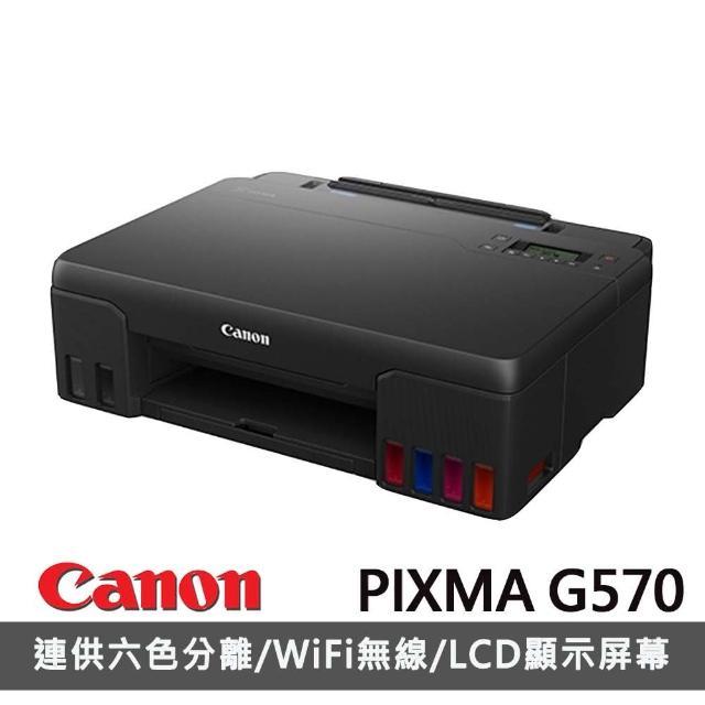 【獨家】贈羅技MK220無線鍵鼠組【Canon】PIXMA G570相片連供印表機(列印/WIFI)