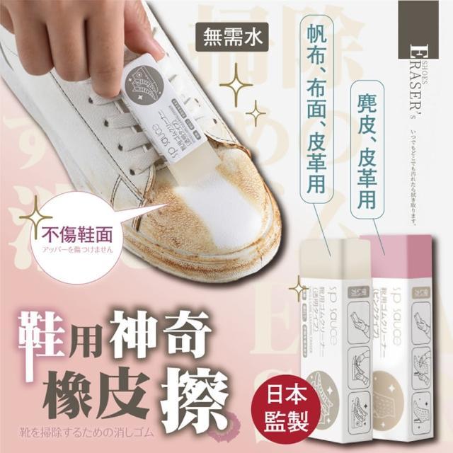 【JLM生活館】神奇鞋子橡皮擦-3入(清潔、橡皮擦、鞋子清潔)