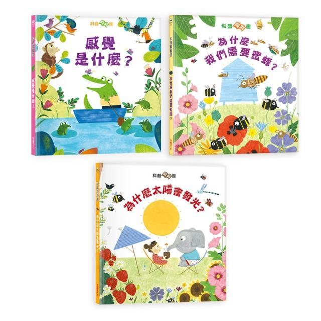 孩子的第一個為什麼【三合一科普套書】:《為什麼我們需要蜜蜂?》+《太陽為什麼會發光?》+《感覺是什麼
