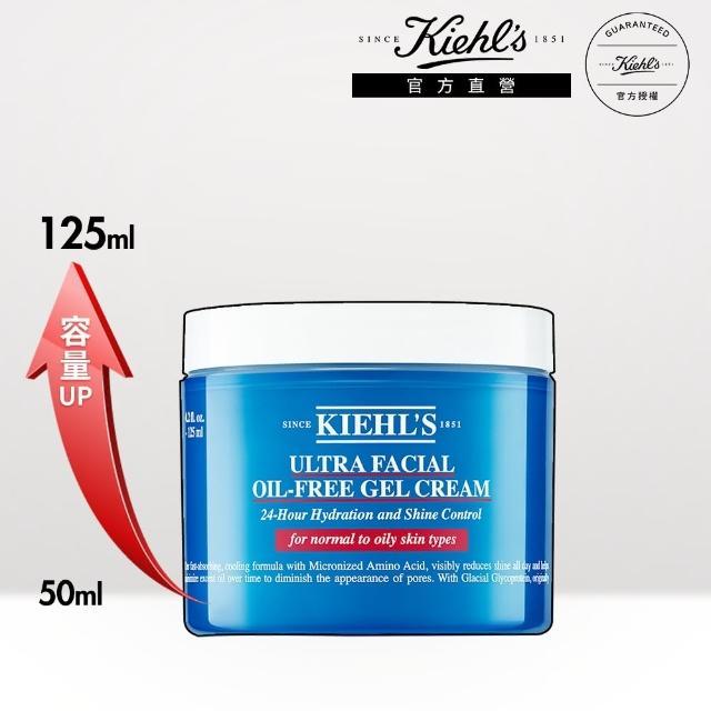 【Kiehl's 契爾氏】冰河醣蛋白吸油水感凝凍125ml(新客組  618限定)