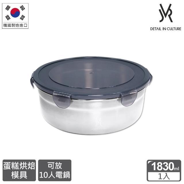 【JVR】韓國JVR 304不鏽鋼保鮮盒-圓形1830ml