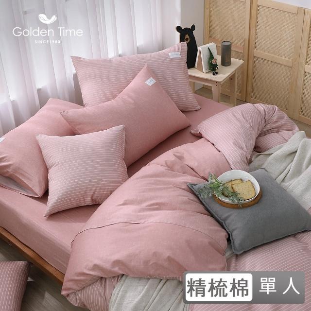 【GOLDEN-TIME】200織精梳棉兩用被床包組-澄澈簡約(磚紅-單人)