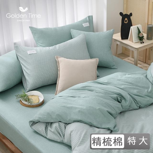 【GOLDEN-TIME】200織精梳棉兩用被床包組-澄澈簡約(抹茶-特大)