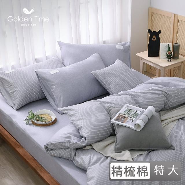 【GOLDEN-TIME】200織精梳棉兩用被床包組-澄澈簡約(灰紫-特大)