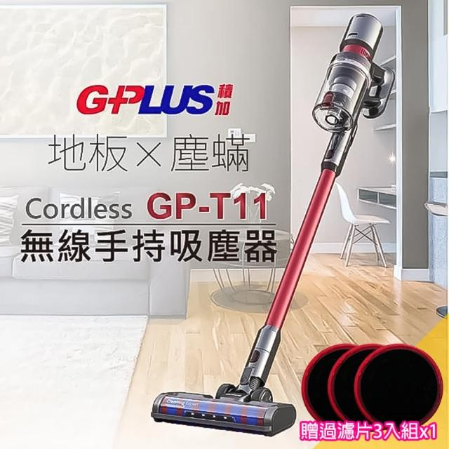 【G-PLUS 拓勤】GP-T11無線手持吸塵器(內附電動除蹣刷頭)