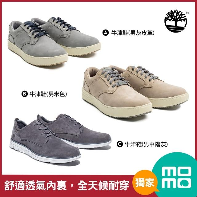 【Timberland】獨家特談-夏季時尚必備牛津鞋/休閒鞋(多款任選)