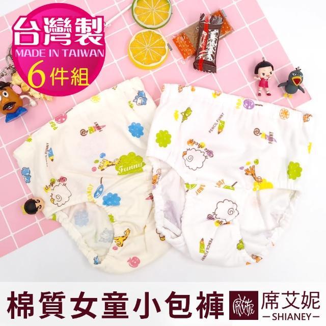 【SHIANEY 席艾妮】女童 MIT舒適 可愛動物款 棉質三角內褲 S/M/L 台灣製造(6件組)