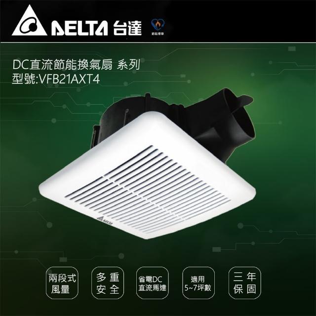 【台達電子】DC直流換氣扇風量控制 型號 VFB21AXT4 全機三年保固(台達換氣扇 VFB21AXT4)