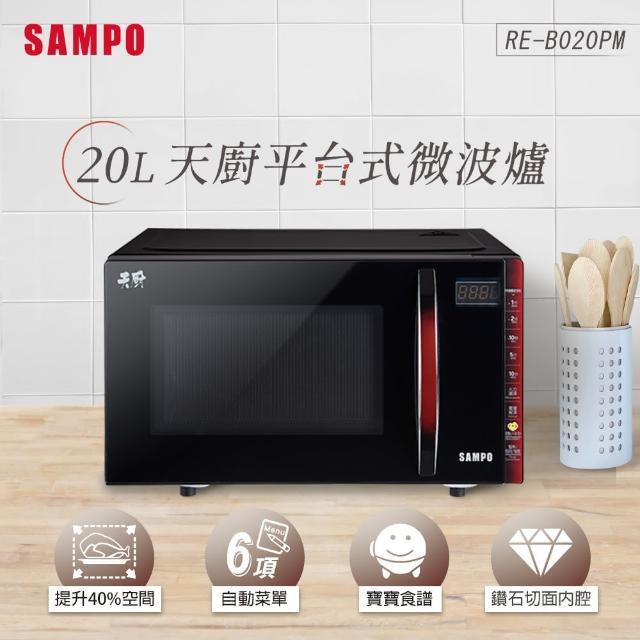 【SAMPO 聲寶】20L微電腦觸控式平台微波爐(RE-B020PM)