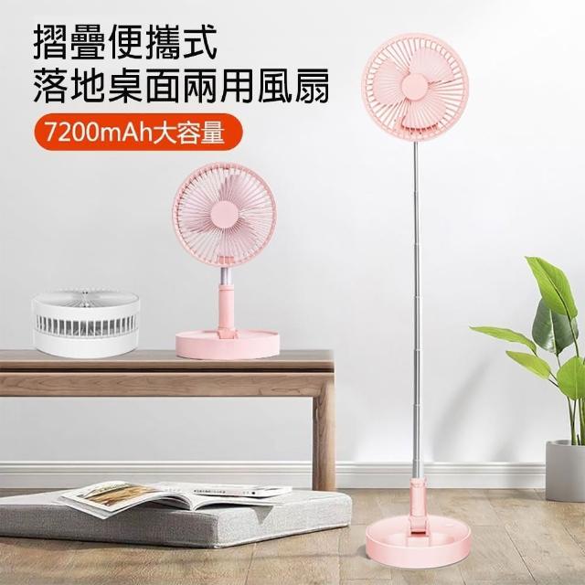 伸縮折疊風扇 伸縮立扇 桌上型電扇 USB充電風扇 露營風扇(攜帶式伸縮摺疊電風扇)