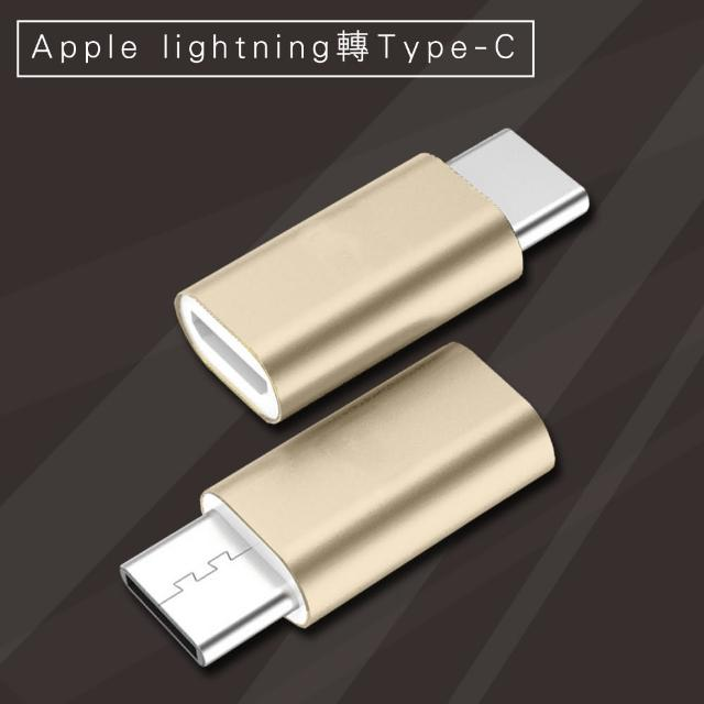 【Bravo-u】Apple lightning轉TYPE-C快速充電數據轉接頭 二入組(金)