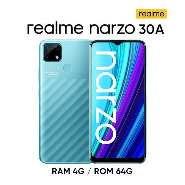 【realme】narzo 30A G85超大電量遊戲機-鐳射藍(4G+64G)