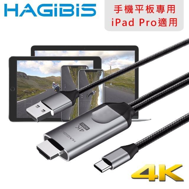 【HAGiBiS 海備思】手機平板專用Type-C轉HDMI/4K高畫質影音分享傳輸線