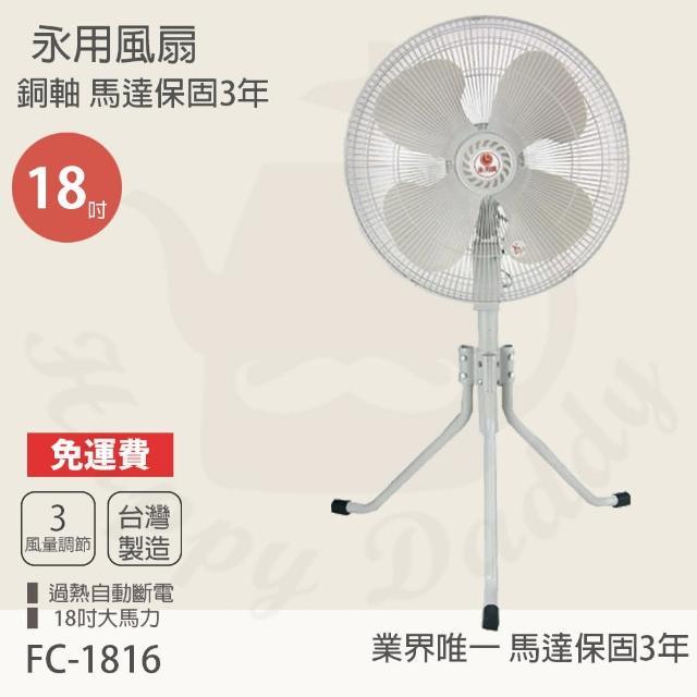 【永用】MIT 台灣製造18吋塑鋼扇葉三腳工業立扇FC-1816