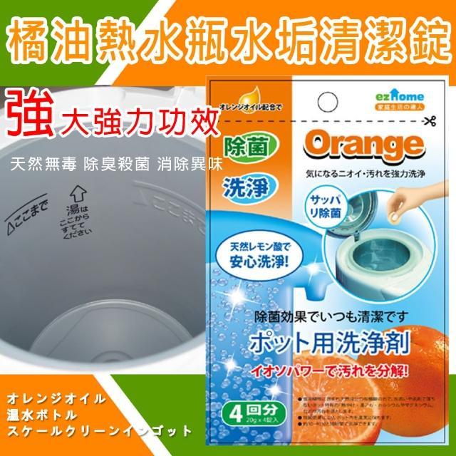 【ToBeYou】橘油熱水瓶水垢清洗錠10gx4 - 二入組(水瓶清洗錠)