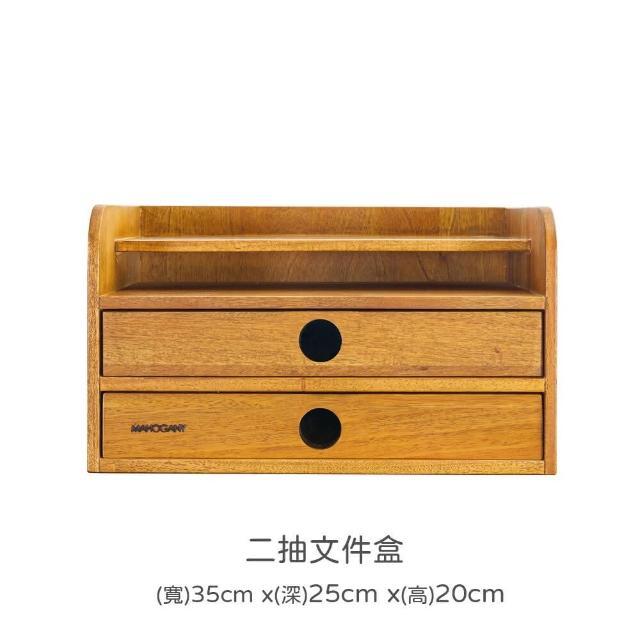 【瑪荷尼家具 Mahogany】全原木 桃花心木 收納盒 置物盒 二抽文件盒(文件盒、抽屜收納、桌上收納)