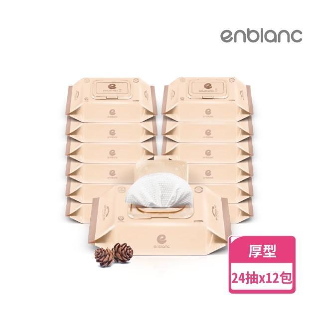 【ENBLANC】銀離子抗菌|輕厚松針|有蓋隨身包純水濕紙巾|24抽12包(韓國人氣第一品牌)