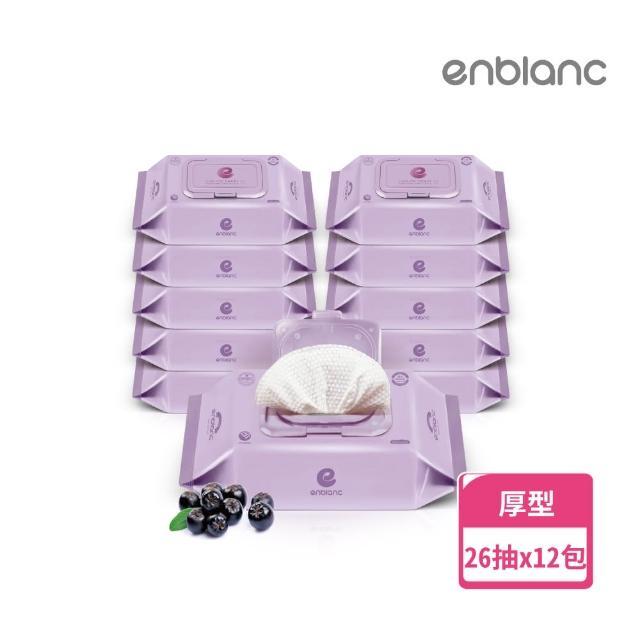 【ENBLANC】銀離子抗菌|輕厚野櫻莓|有蓋隨身包純水濕紙巾|26抽12包(韓國人氣第一品牌)
