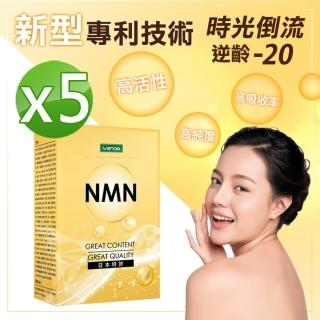 【iVENOR】啟動年輕基因抗老丸 NMN5盒(不老男神伊正凍齡推薦 修復細胞)