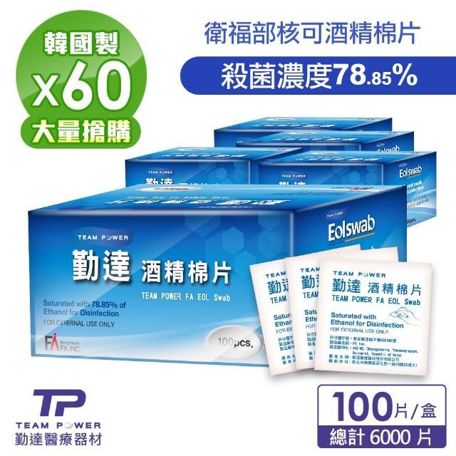 【TEAMPOWER 勤達】消毒酒精棉片78%一般型-60盒組-Y52(居家殺菌消毒、醫療消毒、飾品消毒)