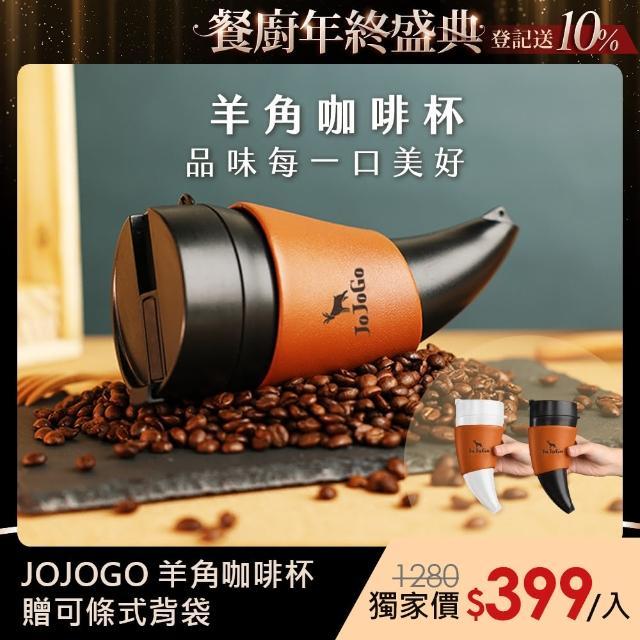 【JOJOGO】JOJOGO羊角咖啡杯-二入組(#可調式杯套#羊角皮革保溫杯#不鏽鋼內膽#咖啡隨身瓶#JOJOGO)