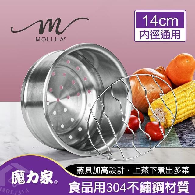 【MOLIJIA 魔力家】M1909不鏽鋼蒸具二件套(快煮鍋/美食鍋/電煮鍋/蒸架/蒸盤/蒸籠)