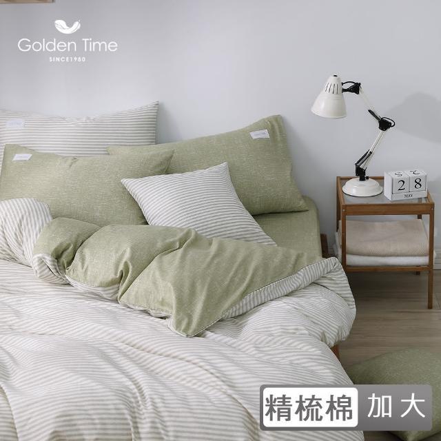 【GOLDEN-TIME】200織精梳棉兩用被床包組-恣意簡約(草綠-加大)