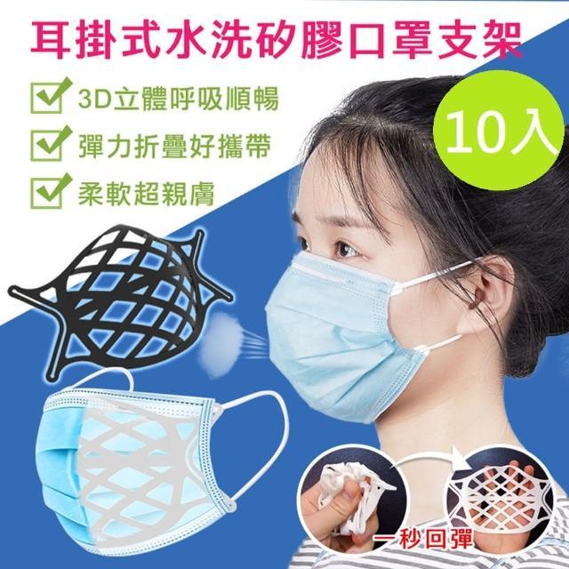 【DaoDi】3D立體耳掛式水洗矽膠口罩支架10入組(口罩神器 不沾妝防悶口罩架 口罩支撐架 防疫用品)