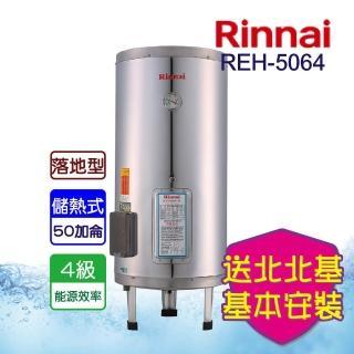 【林內】REH-5064_50加侖電熱水器_不鏽鋼內膽(北北基含基本安裝)