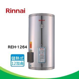 【林內】REH-1264_12加侖電熱水器_不鏽鋼內膽(北北基含基本安裝)