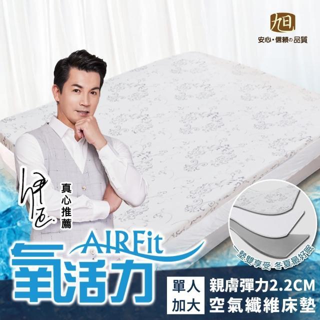 【日本旭川】AIRFit+親膚彈力零重力2.2CM單人加大水洗床墊-舒適支撐型(冬夏兩用表布)