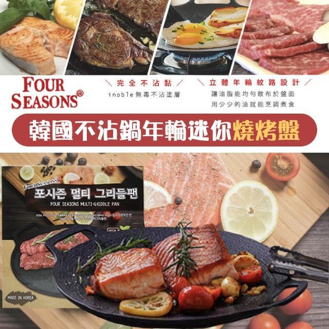 【Four Season】不沾年輪迷你燒烤盤 25cm(烤盤 瓦斯爐 韓國烤盤 烙烤盤)