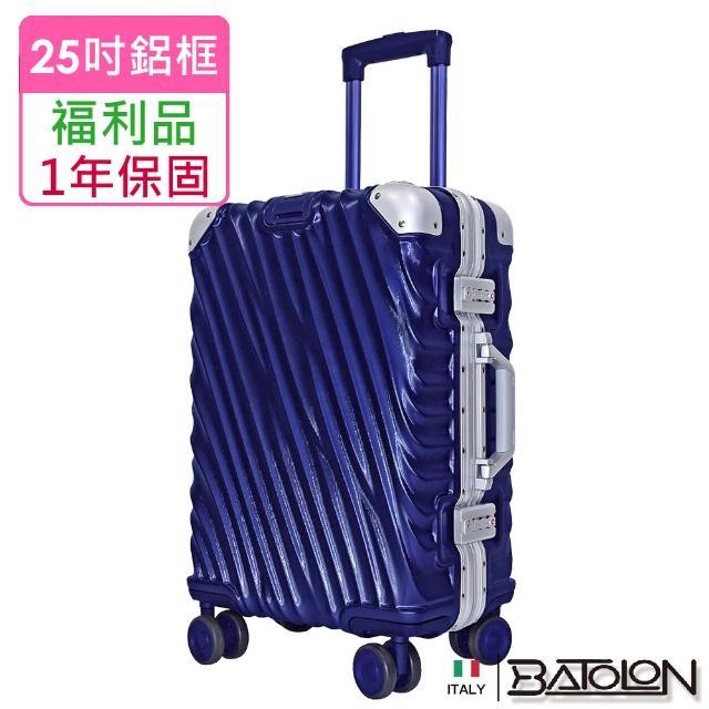 【Batolon 寶龍】福利品 25吋 凌雲飛舞TSA鎖PC鋁框箱/行李箱(暗夜藍)