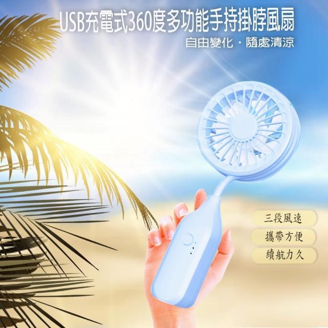 【三星 TRISTAR】USB充電式 多用途手持掛脖風扇 顏色隨機出貨(TS-B236)