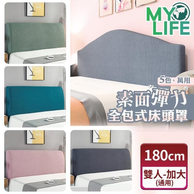 【MY LIFE 漫遊生活】素面彈力全包式床頭罩-雙人加大(寬180CM床頭套)